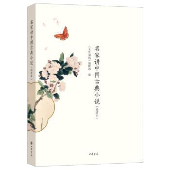 名家讲中国古典小说·插图本