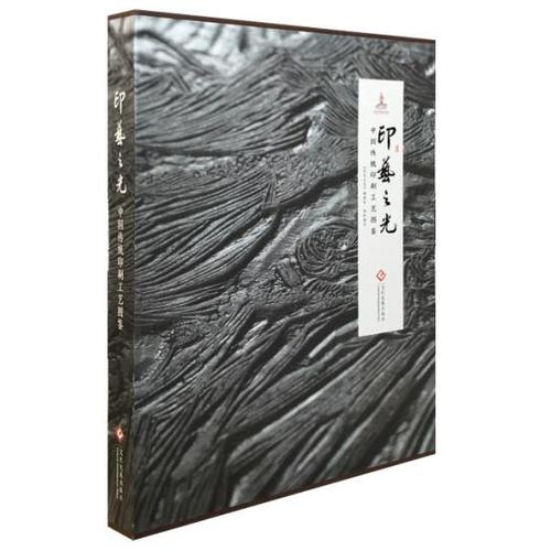 印艺之光——中国传统印刷工艺图鉴(精装)