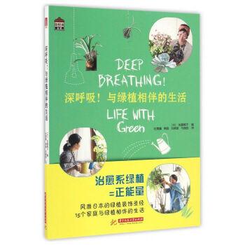 深呼吸与绿植相伴的生活