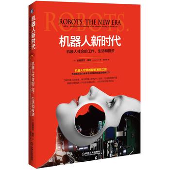 机器人新时代:机器人社会的工作、生活和投资