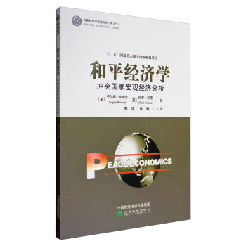 和平经济学:冲突国家宏观经济分析