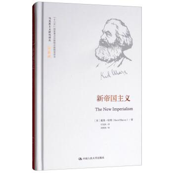 马克思主义研究译丛·典藏版:新帝国主义