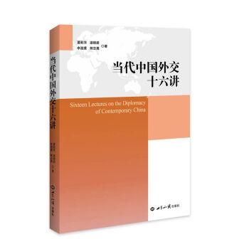 当代中国外交十六讲