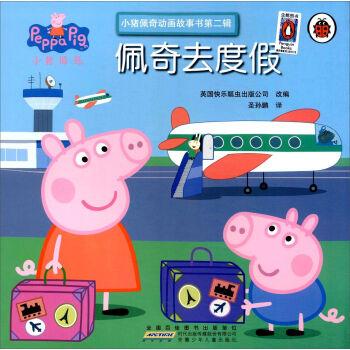 佩奇去度假/小猪佩奇动画故事书第2辑