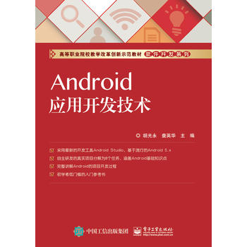 Android应用开发技术