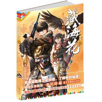 藏海花漫画版 卷六