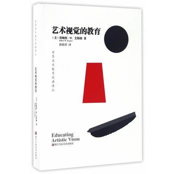 世界美术教育经典译丛:艺术视觉的教育