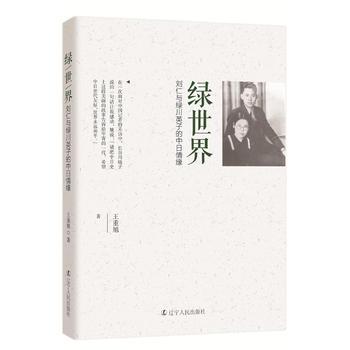 绿世界 : 刘仁与绿川英子的中日情缘