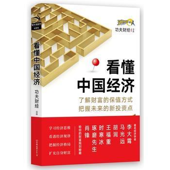 看懂中国经济