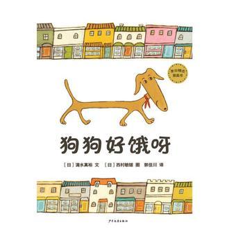 麦田精选图画书:狗狗好饿呀