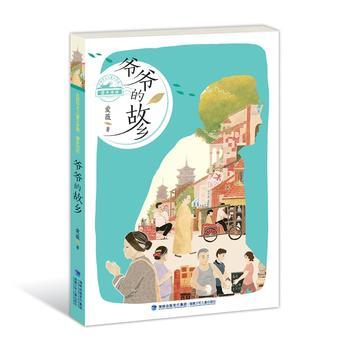 爷爷的故乡——全球华文儿童文学馆﹒望乡书坊