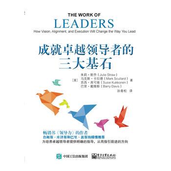 成就卓越领导者的三大基石