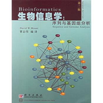 生物信息学:序列与基因组分析(第二版)