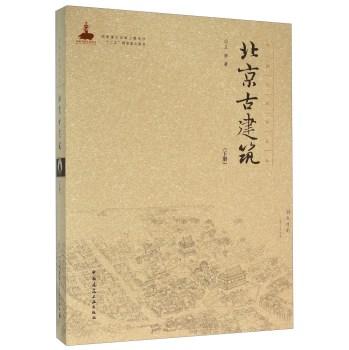 北京古建筑(下册)