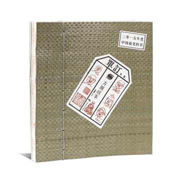 订单:方圆故事