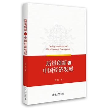 质量创新与中国经济发展