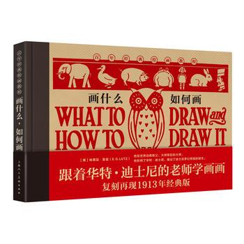 百年经典绘画教程:画什么,如何画(精装)
