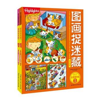 图画捉迷藏·2017 彩图精华版(全2册)