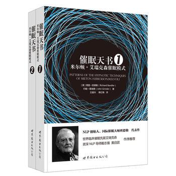 催眠天书:米尔顿·艾瑞克森催眠模式(1、2)