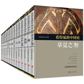 看得见的中国史 套装共14册