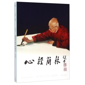 心经简林:饶宗颐心经书法艺术