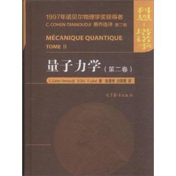 量子力学(第2卷)(精)