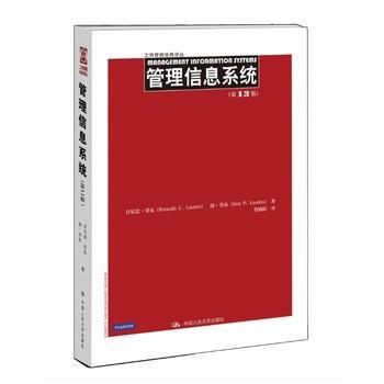 管理信息系统(第13版)