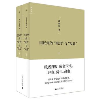 """国民党的""""联共""""与""""反共""""(全二册)"""