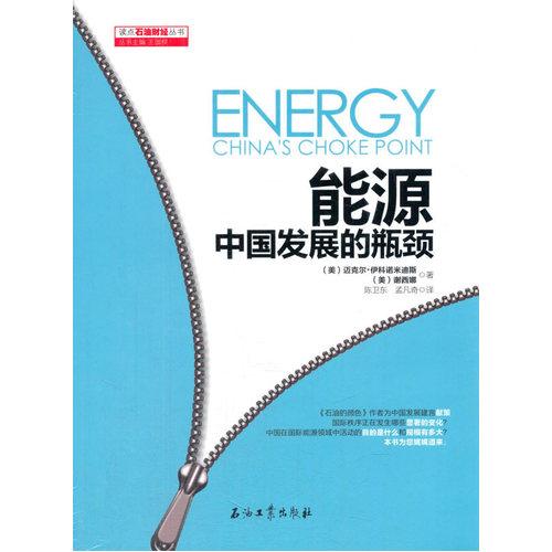 能源:中国发展的瓶颈