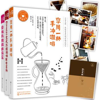 Hello咖啡(套装共3册)