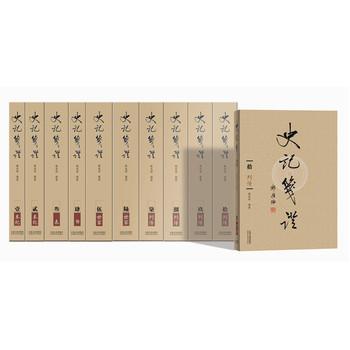 史记笺证(全新修改版)(全10册)(精装)