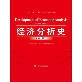 经济分析史(第七版)