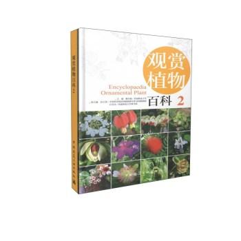 观赏植物百科 2