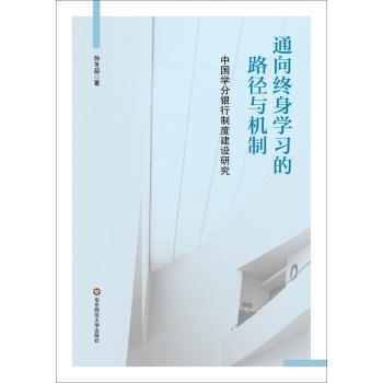 通向终身学习的路径与机制:中国学分银行制度建设研究