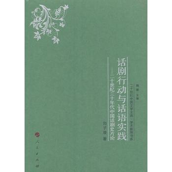 话剧行动与话语实践——二十世纪三十年代中国话剧史片论