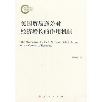 美国贸易逆差对经济增长的作用机制