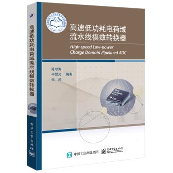 高速低功耗电荷域流水线模数转换器设计