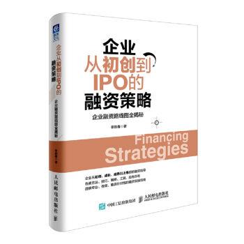 企业从初创到IPO的融资策略:企业融资路线图全揭秘