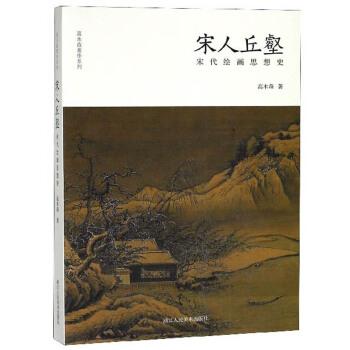 宋人丘壑(宋代绘画思想史)/高木森著作系列