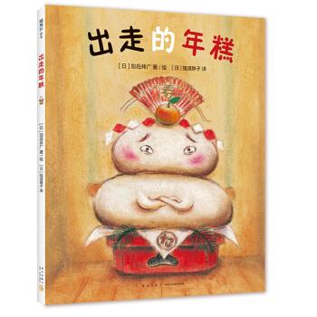 爱心树童书:出走的年糕 (精装)