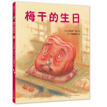 爱心树童书:梅干的生日