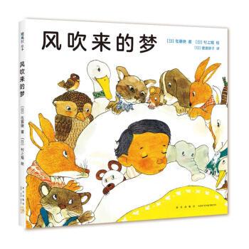 爱心树童书:风吹来的梦 (精装)