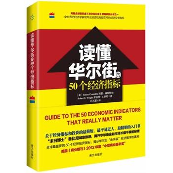 读懂华尔街的50个经济指标(精装)