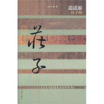 逍遥游:庄子传(布面精装)