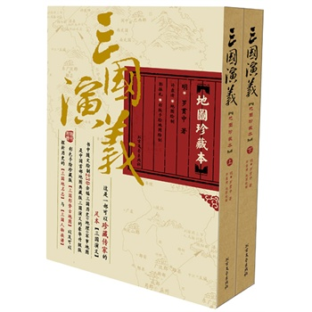 三国演义·地图珍藏本(全二册)