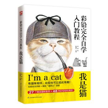 彩铅完全自学入门教程·我是猫