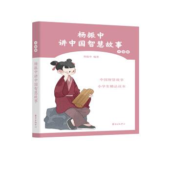 杨振中讲中国智慧故事·女孩版