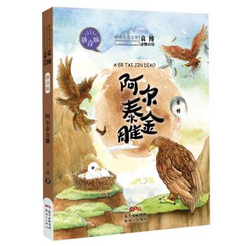 袁博动物小说拼音版·阿尔泰金雕