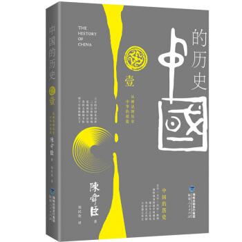 中国的历史. 第1卷