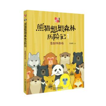 熊猫想想森林历险记1